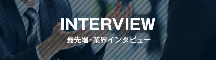 最先端 業界インタビュー