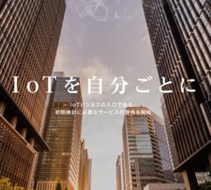 株式会社イオトイジャパン、株式会社エル・ティー・エスと資本提携